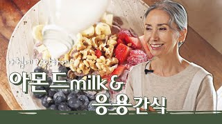 [문숙] 고소함 가득 수제 아몬드 우유 만들기 l  다…