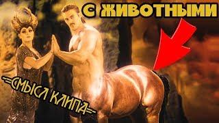 LITTLE BIG - SKIBIDI (Romantic Edition) \\ СМЫСЛ КЛИПА