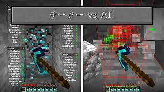 ズルしまくりの最強チーター vs 自動でダイヤを掘る最強AI【マイクラ】