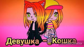 ♪Девушка - Кошка ♪ 1 серия /Gacha Life/ ( читайте описание)
