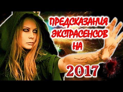 Гороскоп на 2017 год : Гороскоп на Куличках на 2017 год