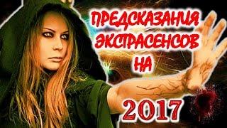 Предсказания сильнейших экстрасенсов на 2017 год㊙(, 2016-12-13T05:00:03.000Z)