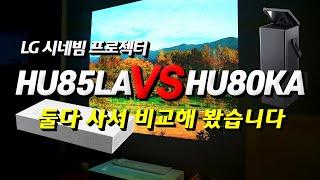 LG시네빔 HU85LA VS HU80KA 둘다 직접사서…