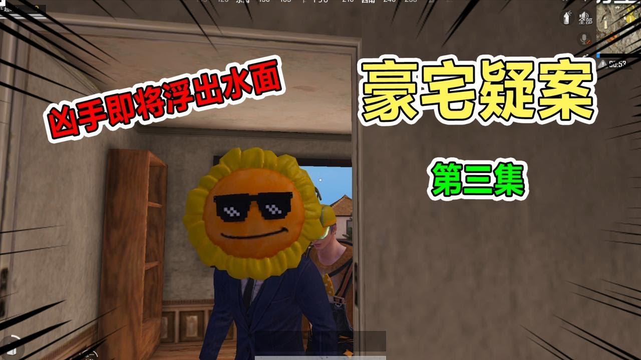 豪宅疑案03:清晨,赋率被发现死于房间内,谁的嫌疑最大!?【王老师爱吃鸡】