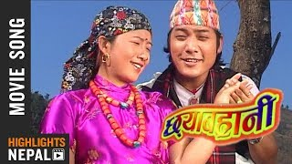O Chhyaba Ngala Chhyabarhani | New Nepali Gurung Movie CHHYABARHANI Title Song 2018