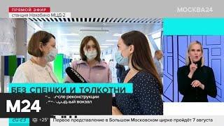 Станция Нахабино открылась после реконструкции - Москва 24