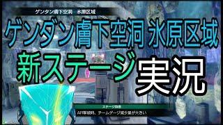 【アケゲー実況】アンドロイドが空を駆けるpart2【星と翼のパラドクス】