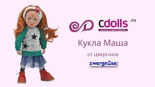 Кукла Маша от Цвергназе