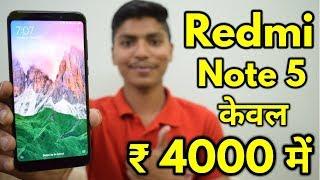 आप भी पा सकते है Redmi Note 5 सस्ते में - Redmi Note 5 Unboxing & Hands-On