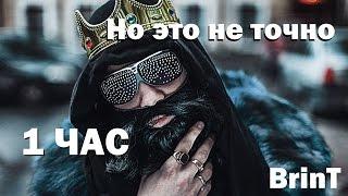 Скачать Но это не точно 1 час By Big Russian Boss S