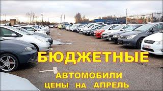 Бюджетные авто из Литвы, цены на апрель 2021.