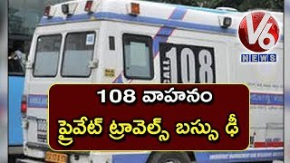 Road Accident In Krishna District | 108 Emergency Vehicle, Private Bus Crash | V6 News