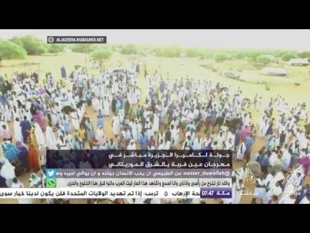 أجواء الاحتفال في مهرجان عين فربة بالشرق الموريتاني