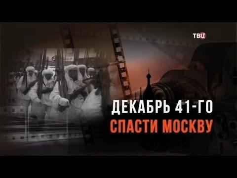 Декабрь 41-го. Спасти Москву