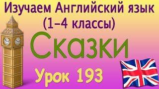 Сказки. Иван царевич. Урок 193. Видеокурс английского языка (1-4 классы)