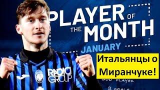 Миранчуку накрутили голоса русские фанаты мнение в Италии