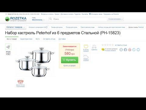 Набор кастрюль Peterhof  (PH-15823)  #мояраспаковка