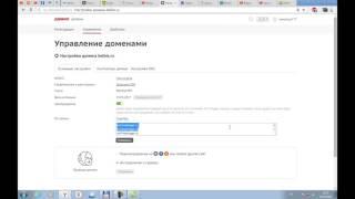 Как изменить dns на джино (jino.ru) для домена