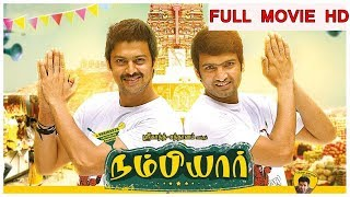 Nambiyaar Tamil Full Movie