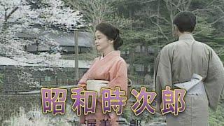 渥美二郎 - 昭和時次郎