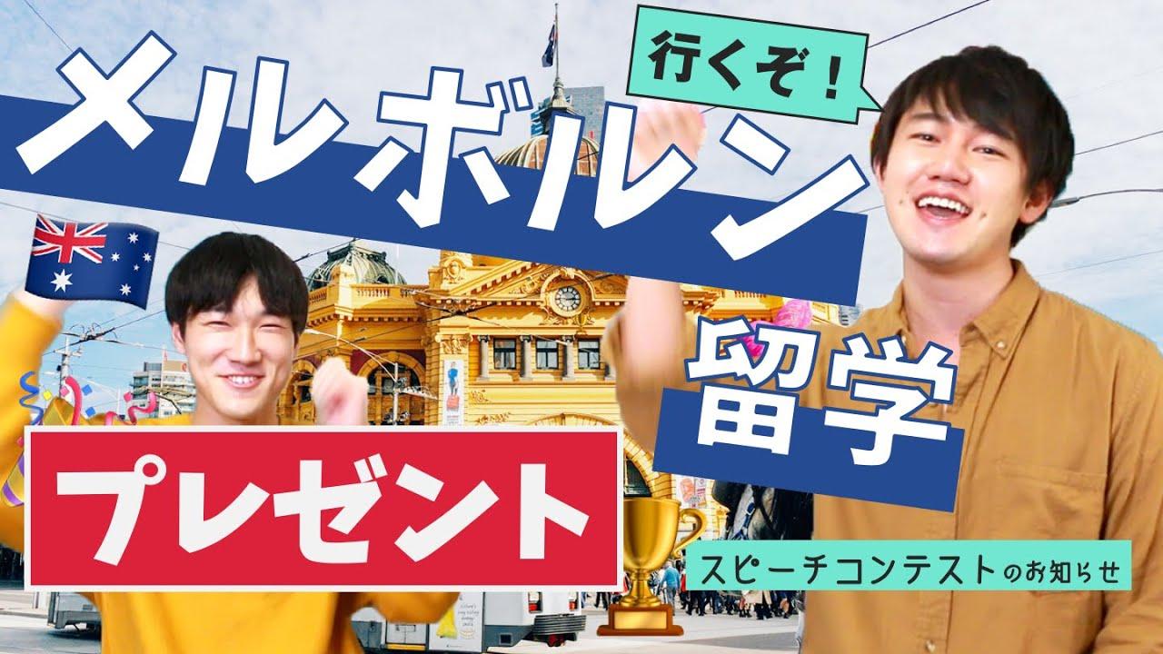 めざせ!メルボルン留学!留学チャレンジカップ開催🎉 #ちか友留学生活