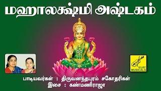 மஹாலக்ஷ்மி அஷ்டகம்- MAHALAKSHMI ASHTAKAM    MAHISHASURA MARDINI--TRIVANDRUM SISTERS    VIJAY MUSICAL