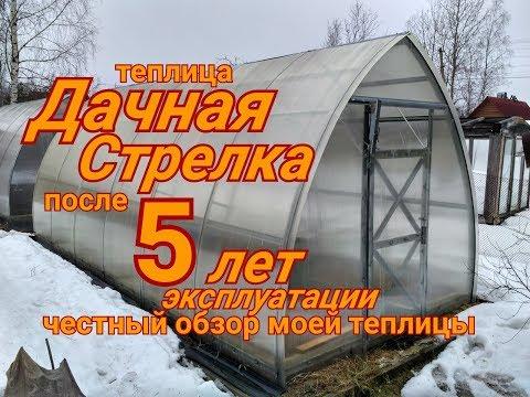 Теплица Дачная-Стрелка после 5 сезонов. Честный обзор.