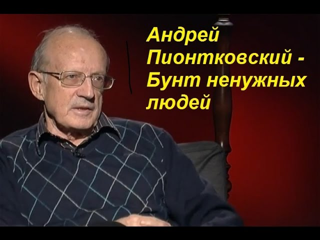 Андрей Пионтковский - Бунт ненужных людей