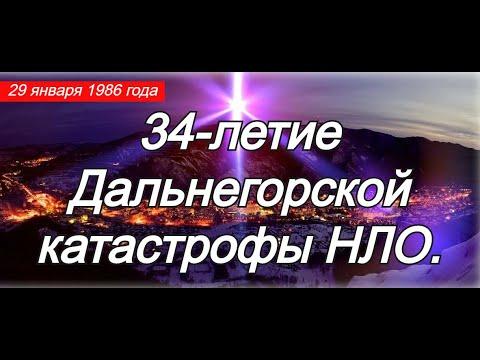 Крушении НЛО в Дальнегорске в 1986 году!!! +старая рубрика