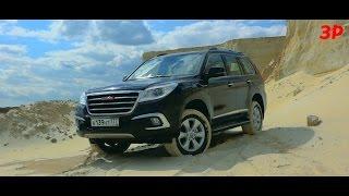 видео Новый Great Wall Haval H9 фото цена, отзывы характеристики Грейт Вол Хавал Н9 2014 2015