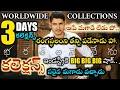 Bharat Ane Nenu Movie 3 days collections | bharat ane nenu 3 days box office collections | bharat an
