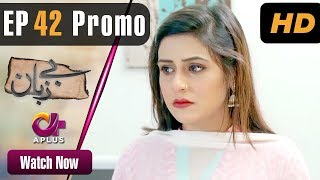 Pakistani Drama | Bezuban - Episode 42 Promo | Aplus Dramas | Usama Khan, Nawal Saeed, Mahlaqa