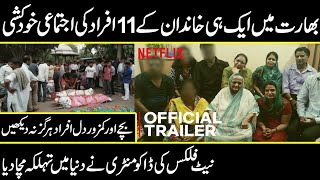 Netflix documentary about indian family that will surprise you | Urdu cover