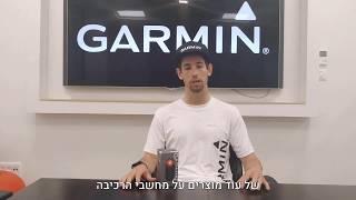 כתוביות עברית-עברית - GARMIN Ronlight