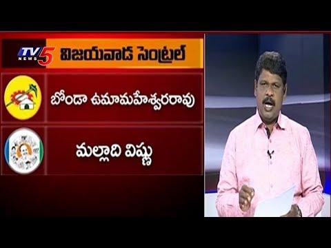Krishna District MLA Candidates Exclusive Ground Report | TV5 News