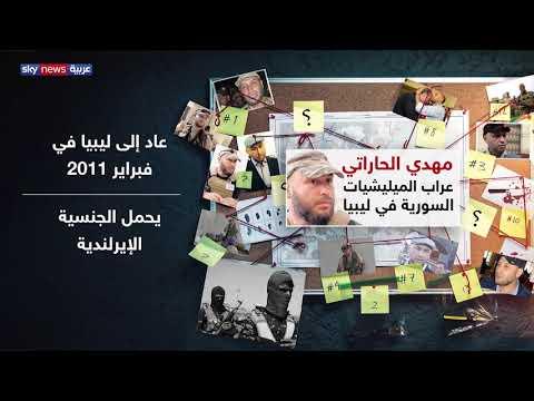 مهدي الحاراتي.. عراب الميليشيات السورية في #ليبيا  - نشر قبل 5 ساعة