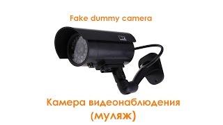 Бюджетная камера видеонаблюдения (муляж).(Бюджетный муляж видеокамеры, заказывал на алиэкспресс, вот ссылка http://s.click.aliexpress.com/e/BAUZ7aqFQ Качественный,..., 2016-01-19T17:47:12.000Z)
