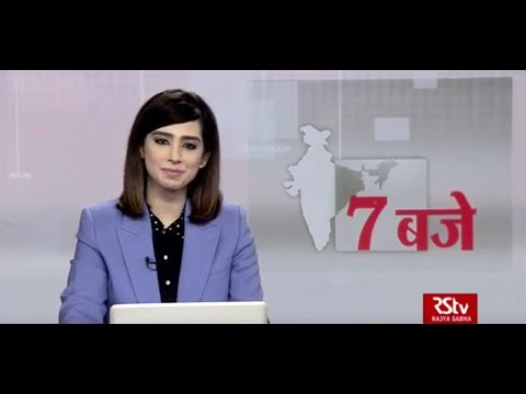 Hindi News Bulletin   हिंदी समाचार बुलेटिन – September 11, 2019 (7 pm)