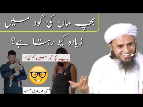 Baccha maa ki God mein ziyada kyu rahta hai? Latest Bayan | mufti Tariq Masood