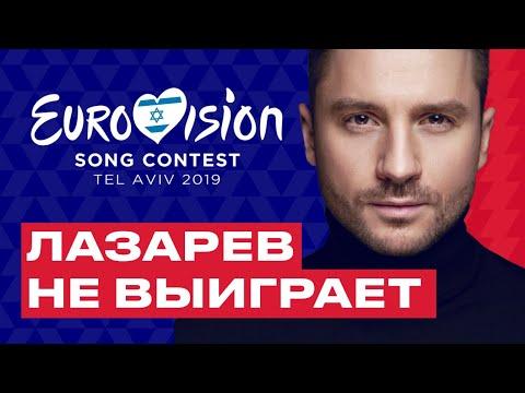 Лазарев не выиграет Евровидение 2019 | Eurovision 2019 лучшие песни, фавориты, ставки и прогнозы