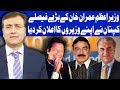 Tonight With Moeed Pirzada 18 August 2018 Dunya News mp3