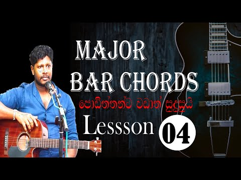 How To Playing Guitar Major Chords and Bar Chords | lessons 4 |