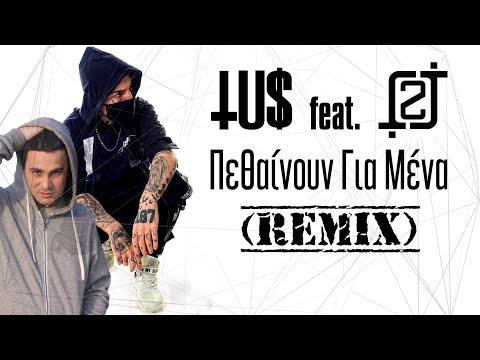 Tus feat. 2J - Πεθαίνουν Για Μένα (Remix)