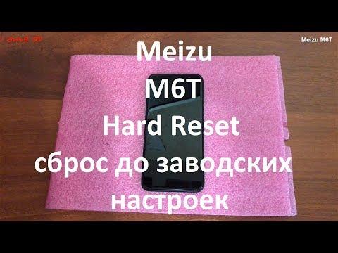 Meizu M6T Hard Reset , сброс до заводских настроек , удаление графического ключа