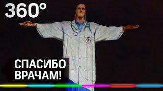 Статую Христа-Искупителя «переодели» в халат врача. Видео