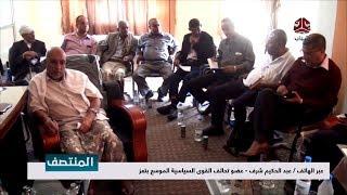 التحالف السياسي المساند للشرعية بتعز يعلن تأييده لاتفاق إخلاء المدينة من الجيش