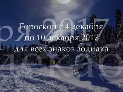 гороскоп для рожденного 4 декабря