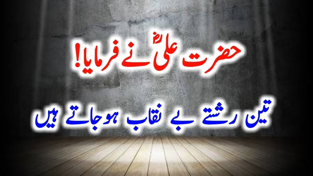 Hazrat Ali(R.A) Heart Touching Quotes In Urdu Part 54 | Three Relationships Are Exposed l Urdu Aqwal