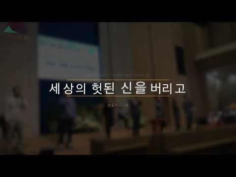 [산성찬양] 주의말씀받은그날(찬285), 세상의헛된신을버리고(찬322) - 산성찬양(official Lyrics)
