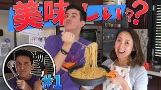 【料理チャレンジ】お母さんから習う本場のカルボナーラwww 美味しいのか?!